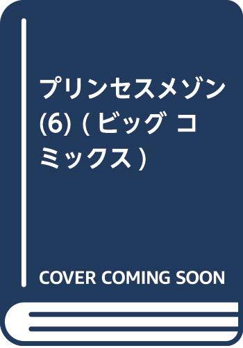 プリンセスメゾン (6) (ビッグ コミックス)