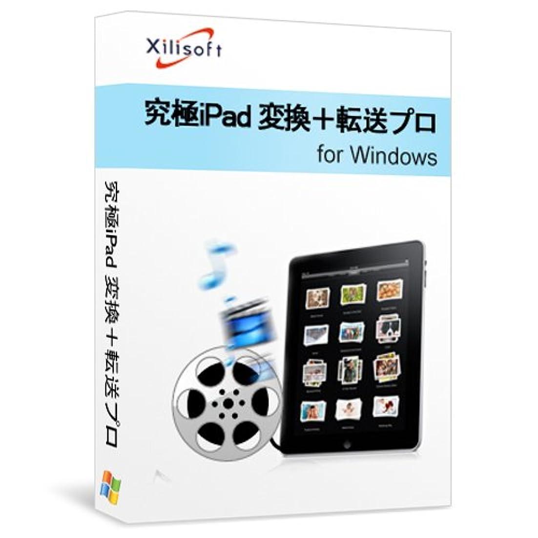 不適当仕立て屋負Xilisoft 究極iPad 変換+転送プロ [ダウンロード]