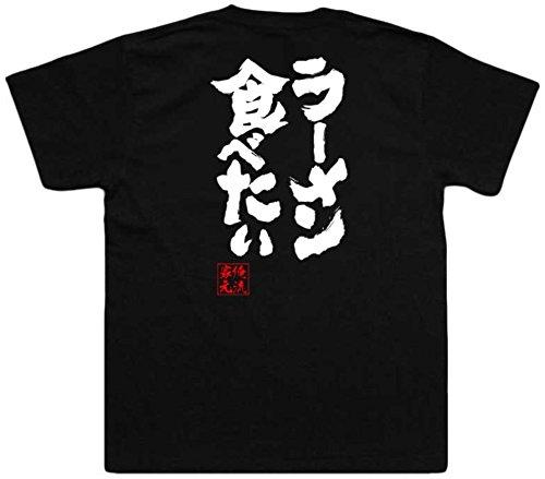 魂心Tシャツ ラーメン食べたい(MサイズTシャツ黒x文字白)