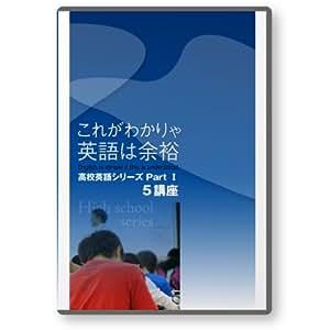 大学受験 目からウロコの復活英語 これがわかりゃ英語は余裕 高校英語シリーズPartI 5講座 [DVD]