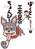 ぼくと三本足のちょんぴー (1) (ビッグコミックススペシャル)