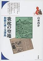 """歌枕の聖地: 和歌の浦と玉津島 (ブックレット""""書物をひらく"""")"""
