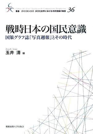 戦時日本の国民意識―国策グラフ誌『写真週報』とその時代 (叢書・21COE‐CCC多文化世界における市民意識の動態)の詳細を見る