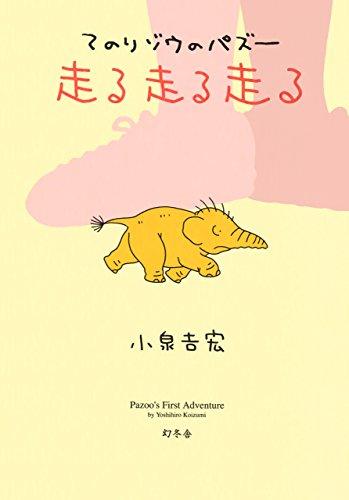 てのりゾウのパズー 走る走る走る (幻冬舎単行本)の詳細を見る