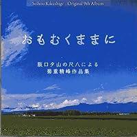 CD 菊重精峰 阪口夕山の尺八による菊重精峰作品集 おもむくままに (送料など込)