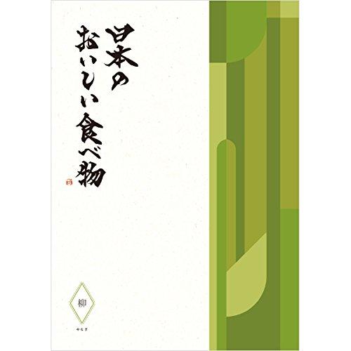 日本のおいしい食べ物 ギフトカタログ 柳(やなぎ)コース (...