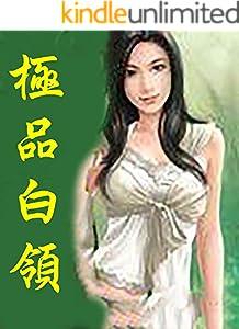 極品白領 (Traditional Chinese Edition)
