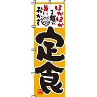 のぼり 定食 0040019IN