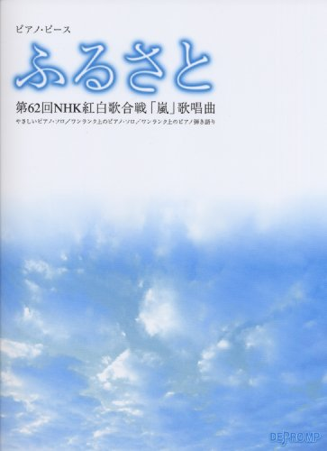 ピアノピース ふるさと 第62回NHK紅白歌合戦「嵐」歌唱曲 (ピアノ・ピース)