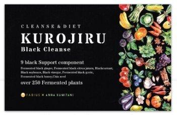 【しくじり先生】黒汁 KUROJIRU ブラッククレンズ 1箱30包(約1ヵ月分)炭のチカラでクレンズダイエット