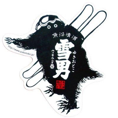 青木酒造 雪男のステッカー(スキー)...