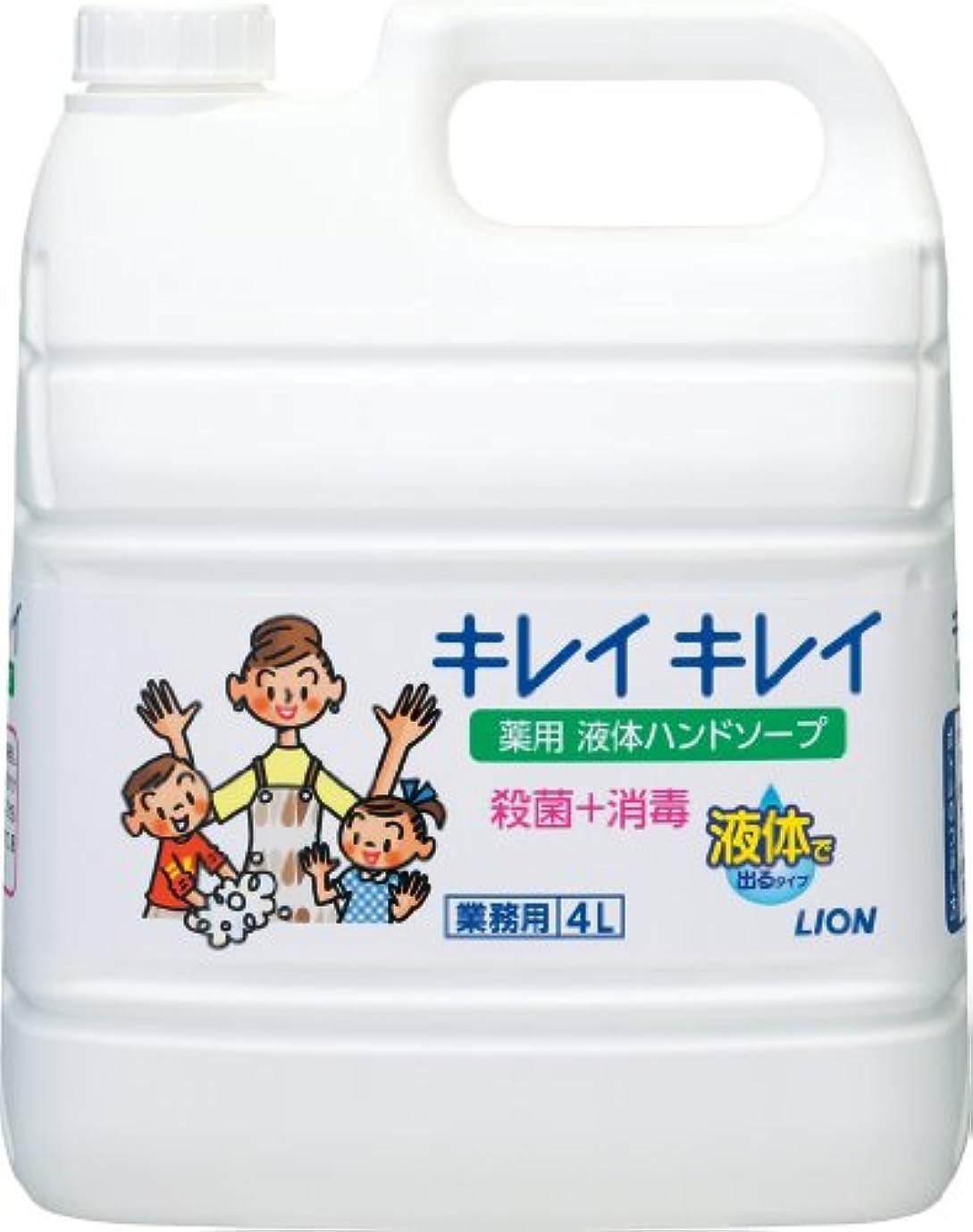 パイプライン事故歌手【業務用 大容量】キレイキレイ 薬用 ハンドソープ  4L(医薬部外品)
