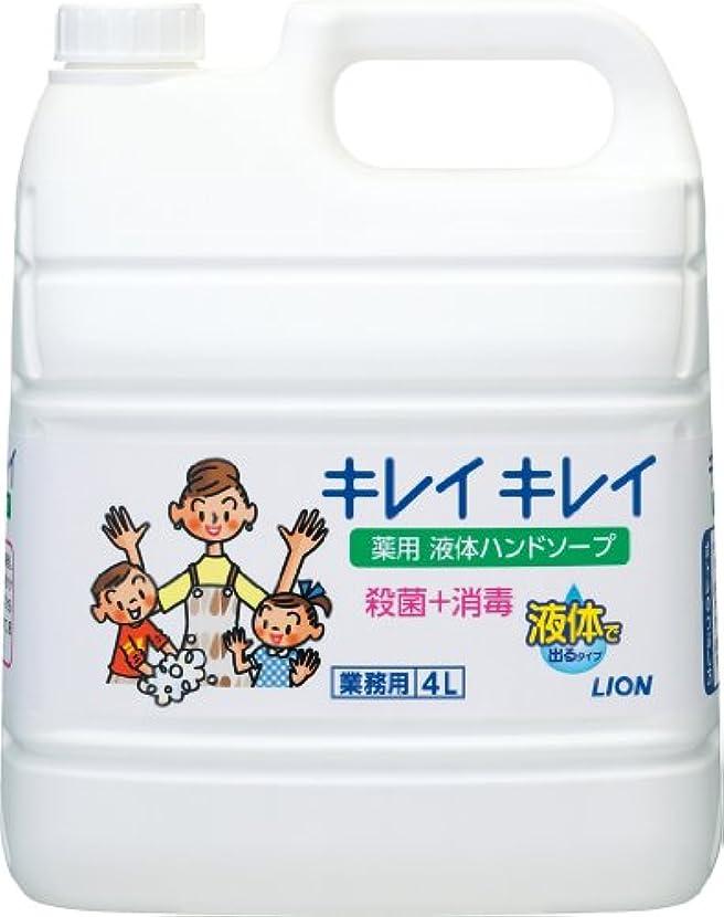 上昇粘性の逆【業務用 大容量】キレイキレイ 薬用 ハンドソープ  4L(医薬部外品)