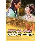 Miss 杜十娘[DVD]