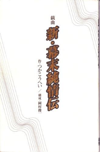 戯曲 新・幕末純情伝 (ENBU研究所の本)の詳細を見る