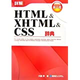 詳解HTML&XHTML&CSS辞典 第三版