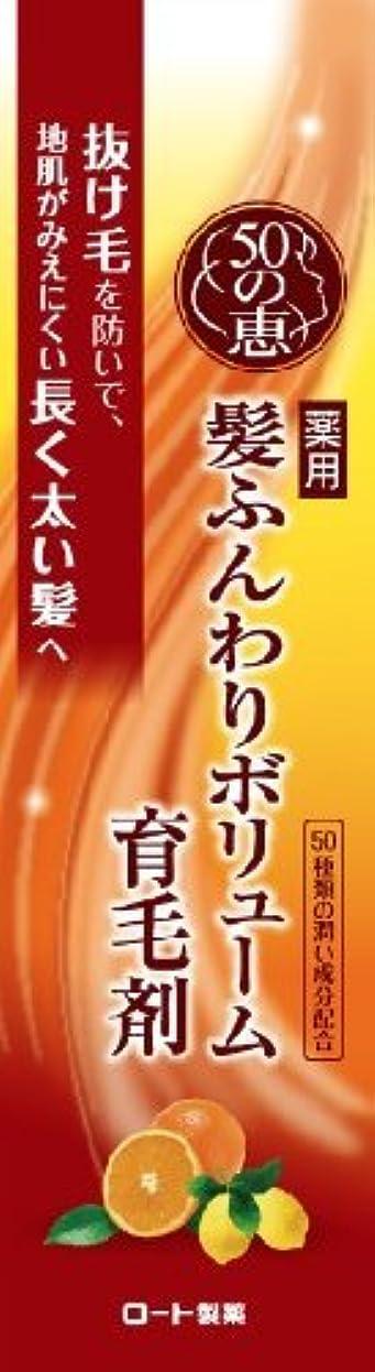 商標ミシン強化する50の恵 髪ふんわりボリューム育毛剤 × 3個セット
