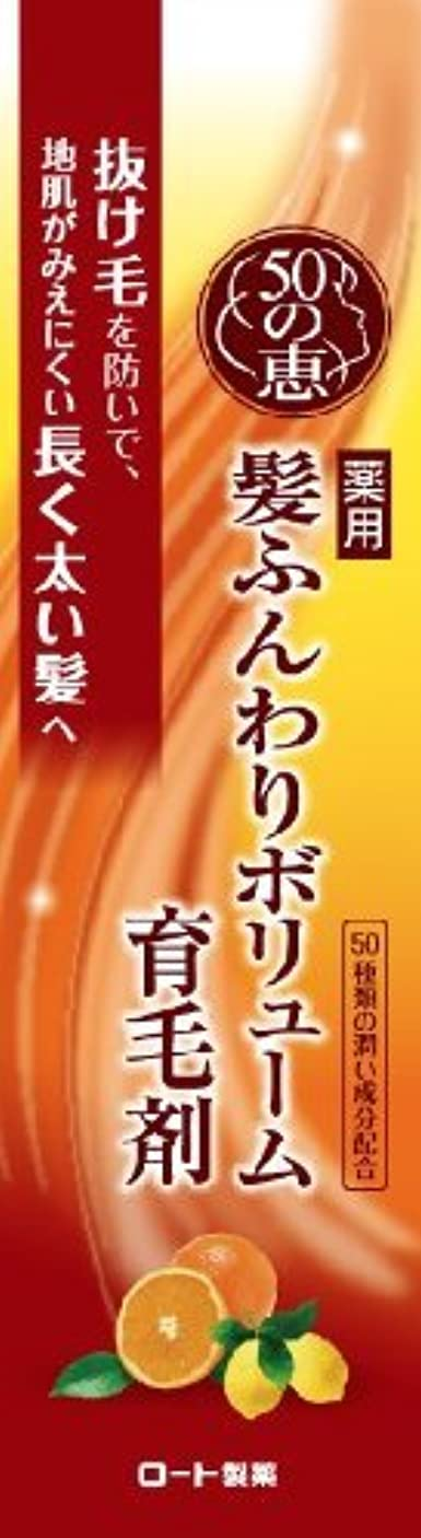ステープル服を片付けるラウンジ50の恵 髪ふんわりボリューム育毛剤 × 3個セット