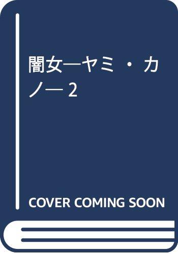 闇女―ヤミ・カノ― 2