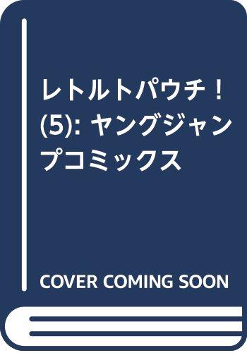 レトルトパウチ! 5 (ヤングジャンプコミックス)