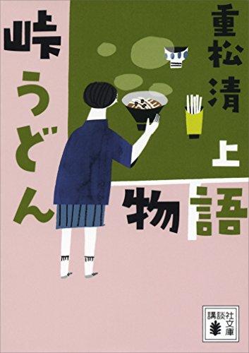 [重松清]の峠うどん物語 上 (講談社文庫)