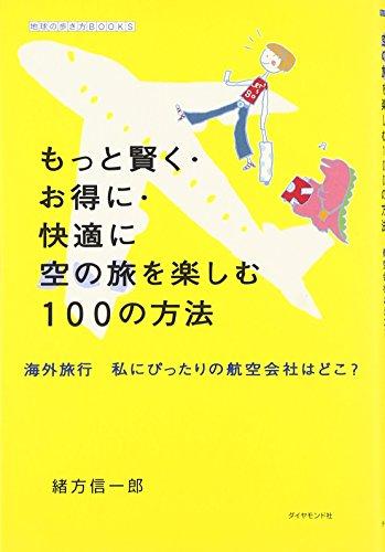 もっと賢く・お得に・快適に空の旅を楽しむ100の方法 (地球の歩き方BOOKS)の詳細を見る