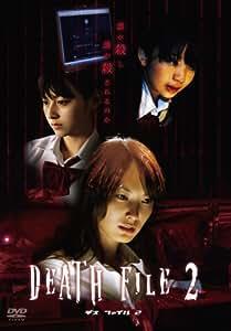 DEATH FILE 2 [DVD]