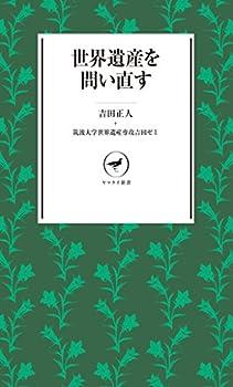 世界遺産を問い直す (ヤマケイ新書)