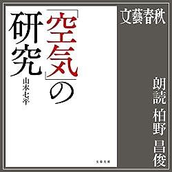 「空気」の研究