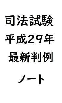 [studyweb5]の司法試験平成29年最新判例ノート