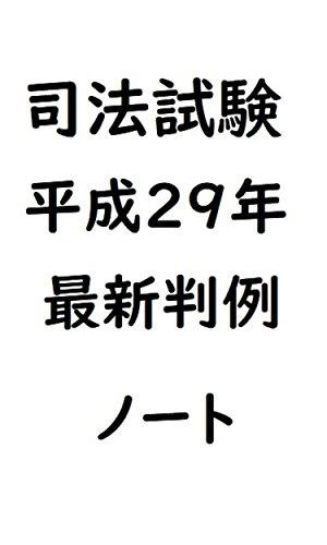 司法試験平成29年最新判例ノート