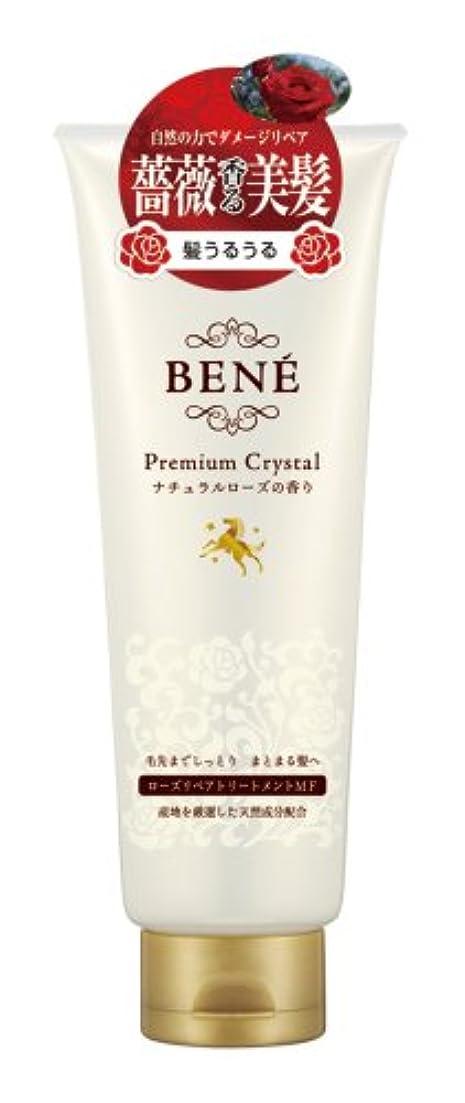 アラート探す免疫BENE Premium Crystal(ベーネプレミアムクリスタル) ローズリペアトリートメントMF 220g