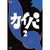 カイバ 2 [DVD]