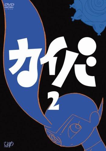 カイバ 2 [DVD]の詳細を見る