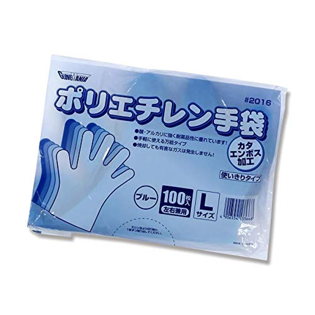 またね未使用価格【ポリ手袋】2016 ポリエチカタエンボスブルー Lサイズ 100枚