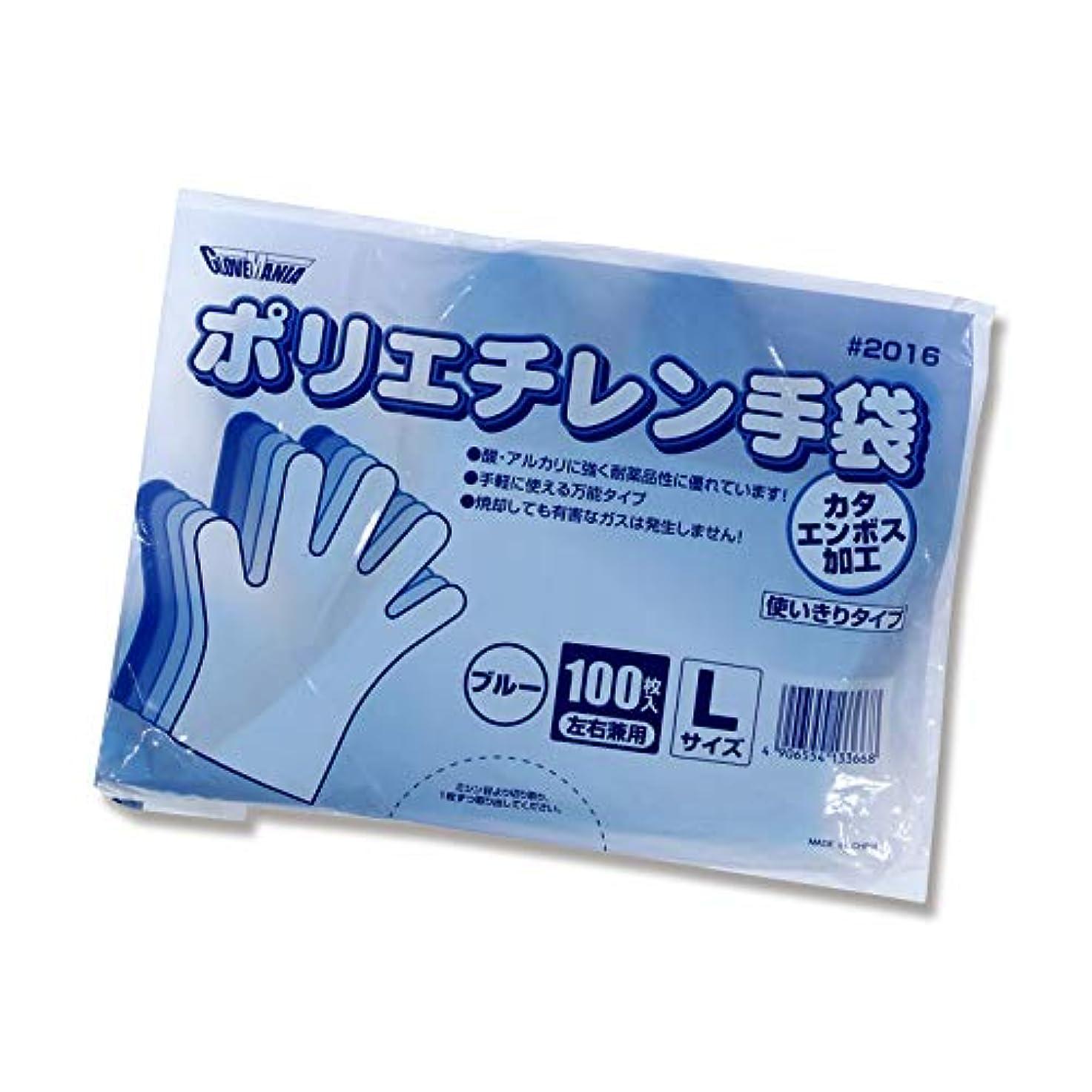 滅びる浜辺正確な【ポリ手袋】2016 ポリエチカタエンボスブルー Lサイズ 100枚