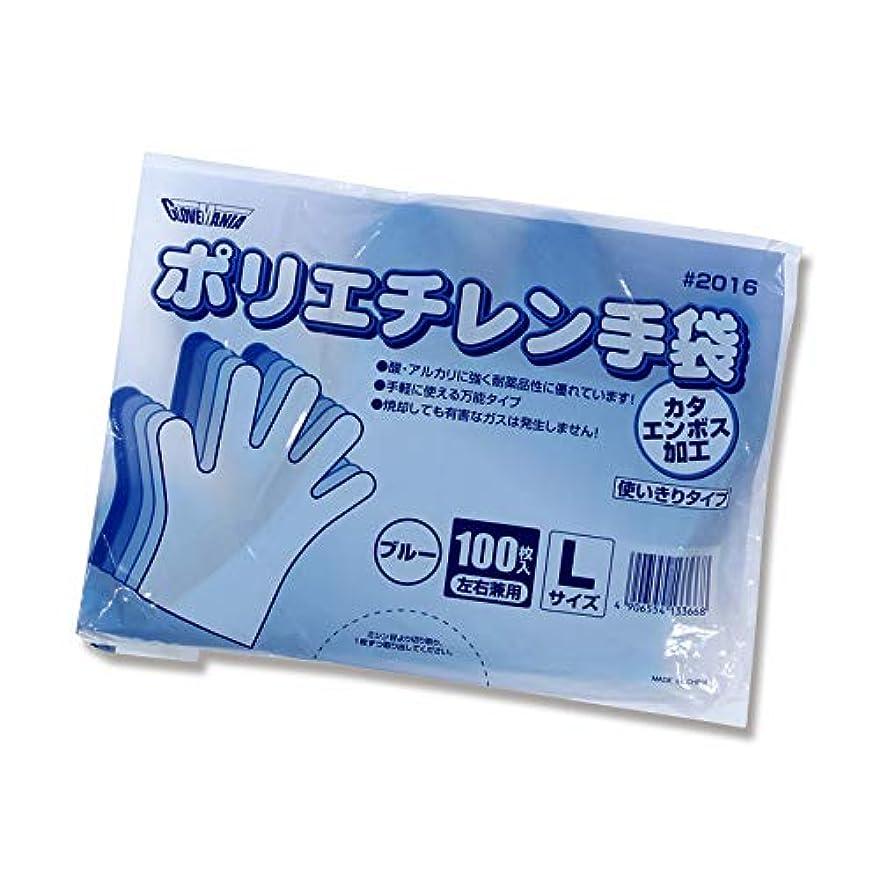 滅びる幻滅ベアリング【ポリ手袋】2016 ポリエチカタエンボスブルー Lサイズ 100枚