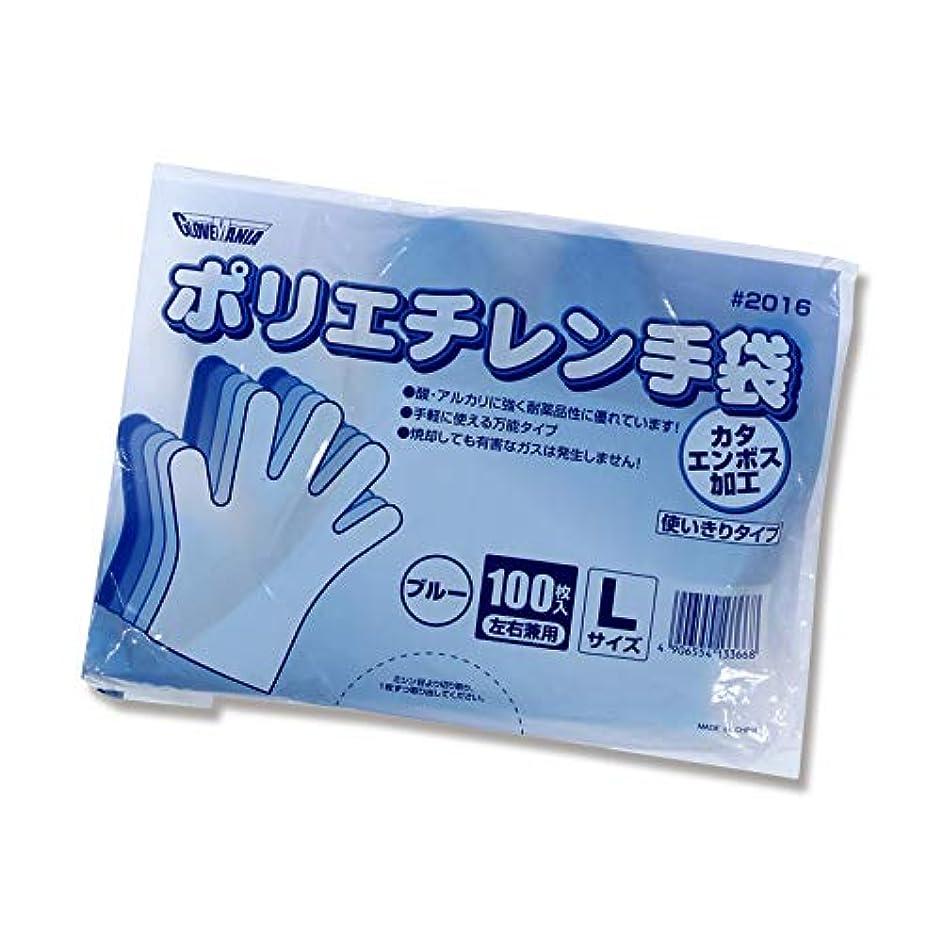 フェンス悲惨スポンサー【ポリ手袋】2016 ポリエチカタエンボスブルー Lサイズ 100枚