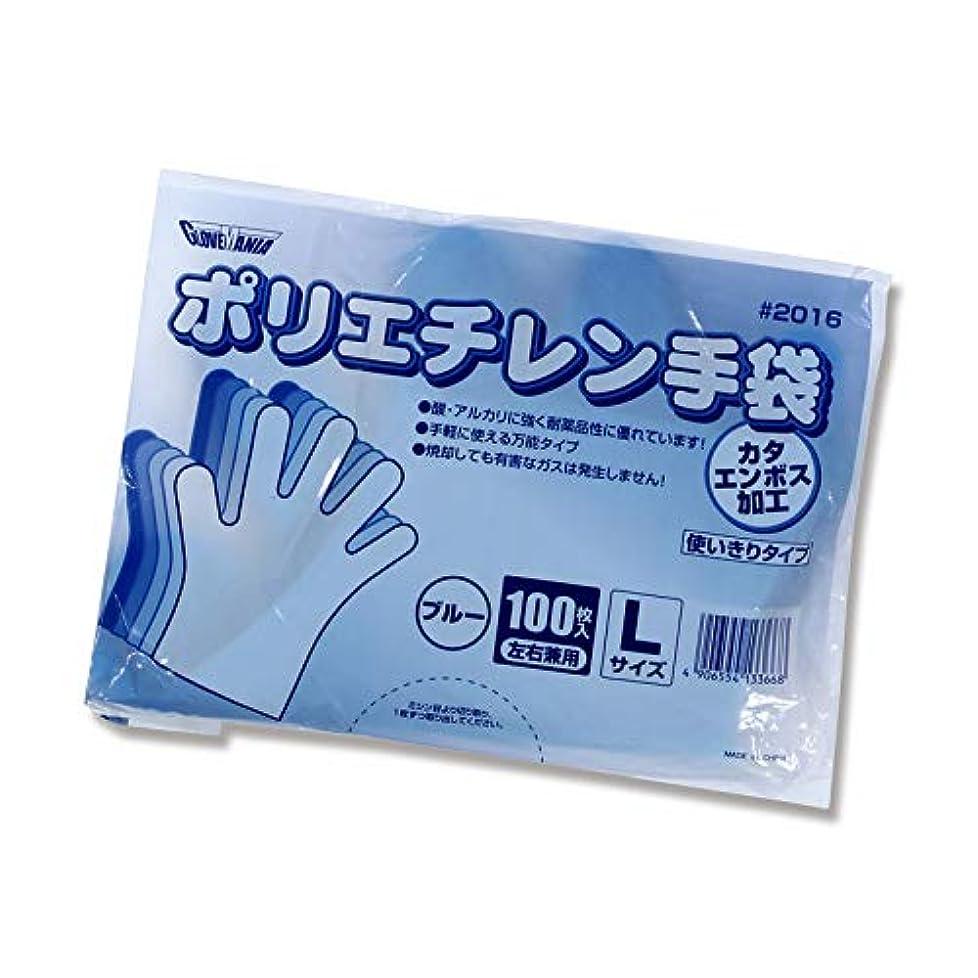 有名な眼であること【ポリ手袋】2016 ポリエチカタエンボスブルー Lサイズ 1ケース10000枚