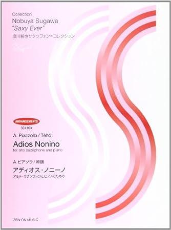 SEA-003 A・ピアソラ/啼鵬 アディオスノニーノ 須川展也サクソフォン=コレクション