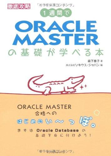 1週間でORACLE MASTERの基礎が学べる本 (徹底攻略)の詳細を見る