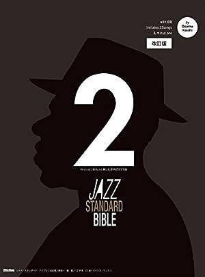ジャズ・スタンダード・バイブル 2 改訂版 セッションをもっと楽しむ不朽の名曲選 CD付き