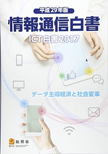 情報通信白書〈平成29年版〉データ主導経済と社会変革