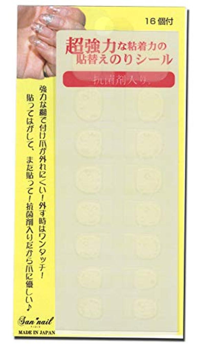 戻るペンダント不変超強力な粘着力の貼替え糊シール(付け爪?ネイルチップ用)日本製