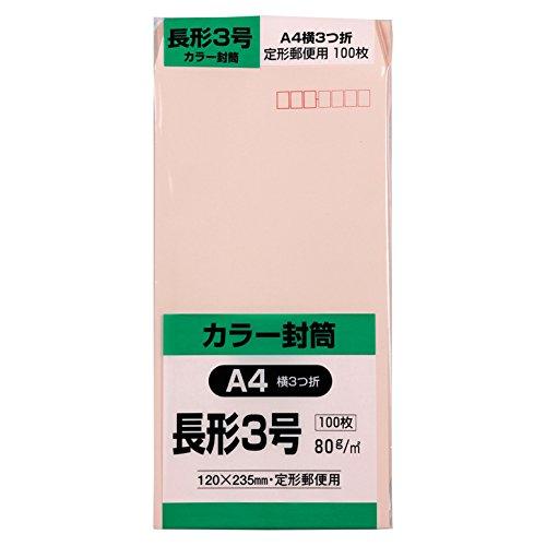 キングコーポレーション 封筒 ソフトカラー 長形3号 100枚 ピンク N3S80P
