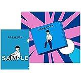 【早期購入特典あり】 ドラえもん(CD+DVD)(初回限定盤)(星野源 ドラえもん オリジナルA5クリアファイルEtype付)