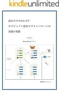 読むだけでわかる!?オブジェクト指向デザインパターンの基礎の基礎~その8:AbstractFactoryパターン~ (読むだけブックス)
