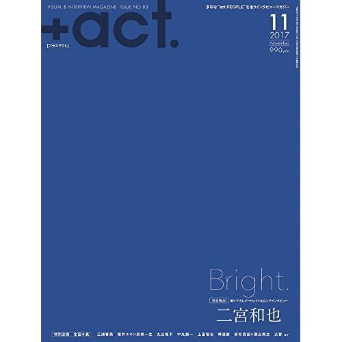 +act. ( プラスアクト )―visual interview magazine 2017年 11月号