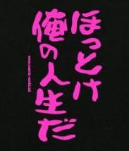 OKINAWA  ほっとけ俺の人生だ ブラック L デザインの色;ピンク