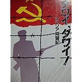 ダワイ、ダワイ!―シベリア抑留記 (1985年)